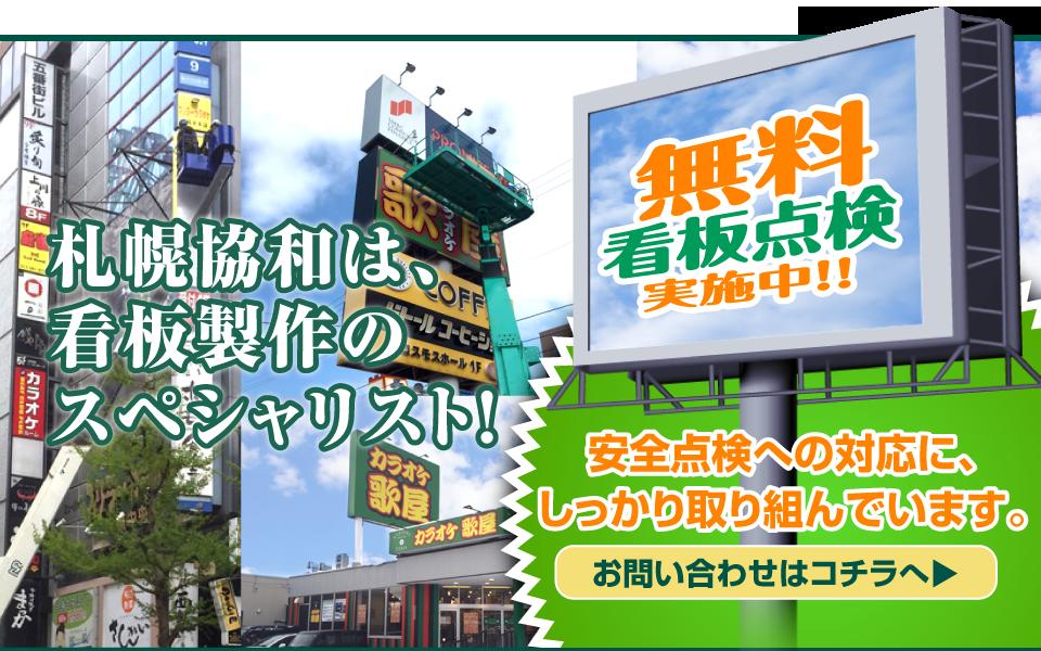 札幌協和は、看板製作のスペシャリスト!安全点検への対応に、しっかり取り組んでいます。